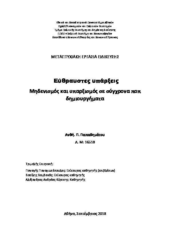 που χρονολογείται ένα μοντέλο Γουίντσεστερ 64