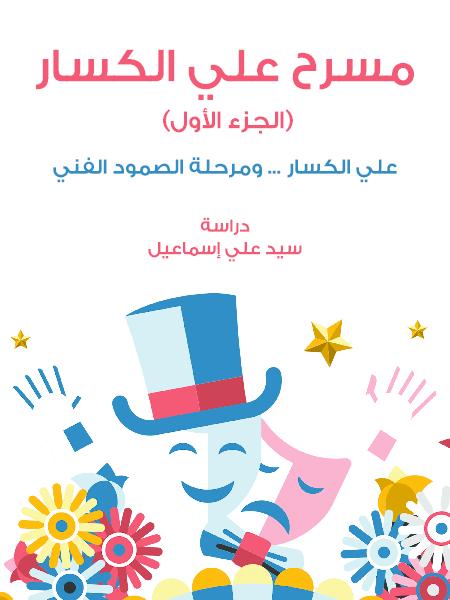 185b138ccd7c7 PDF) مسرح علي الكسار - الجزء 1 نسخة مؤسسة هنداوي.pdf