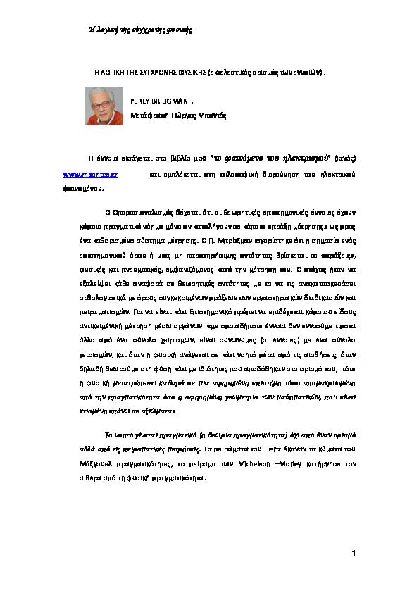 2f69d7c667 DOC) PERCY-BRIDGMAN-Η-ΛΟΓΙΚΗ-ΤΗΣ-ΣΥΓΧΡΟΝΗΣ-ΦΥΣΙΚΗΣ-μετάφραση-Γ ...
