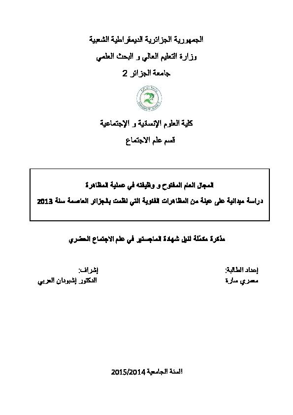 a790a7012 PDF) اطروحة ماجستير حول المجال العام المفتوح ووظيفته في عملية ...