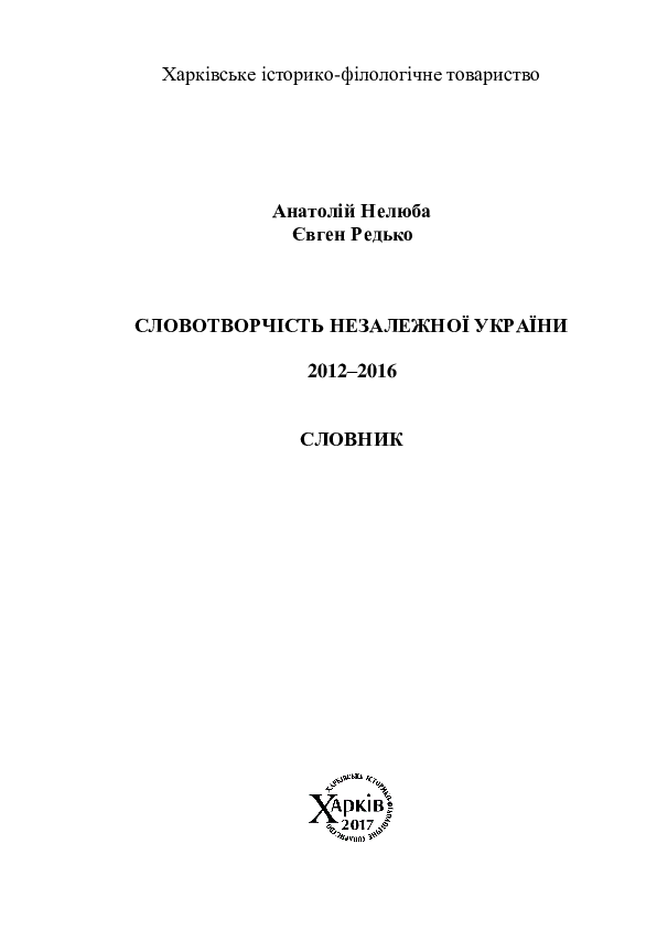 Словотворчість незалежної України. 2012–2016. Словник  2f72b3a6e13da