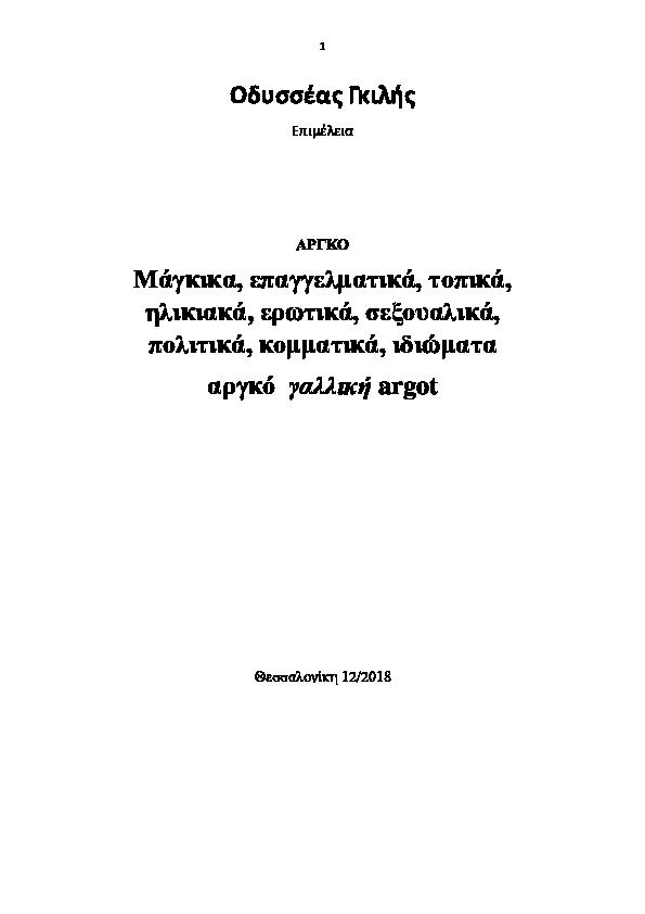 Μαύρο λεία μουνί σκατά