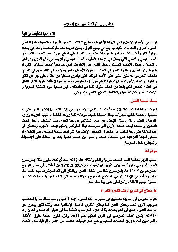 Doc التنمر الوقاية خير من العلاج Alaa Abdullateef Academia Edu