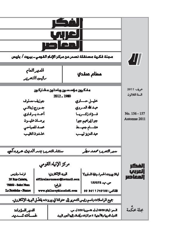 18d599c2c PDF) تجديد النظر في المصلحة في الفكر الإسلامي الحديث | hamadi dhouib ...