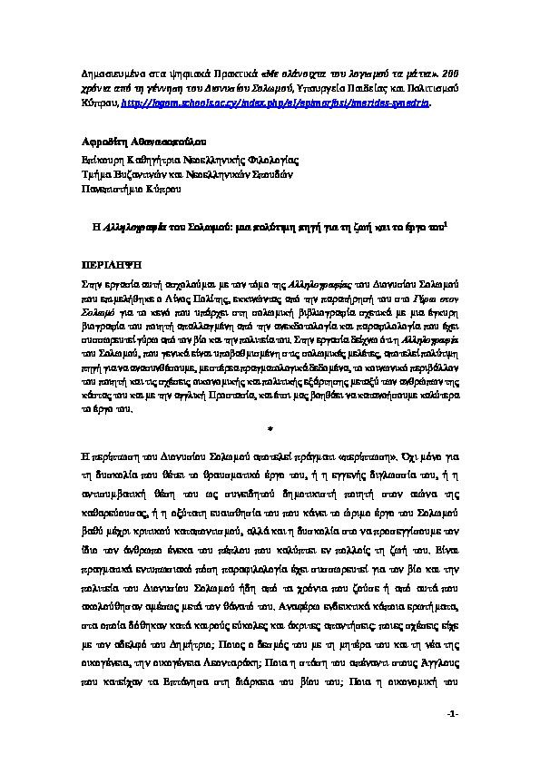 αλληλογραφία που χρονολογείται