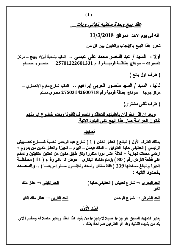 Doc عقد بيع ابتدائي Elsayed Elaraby2018 Academia Edu