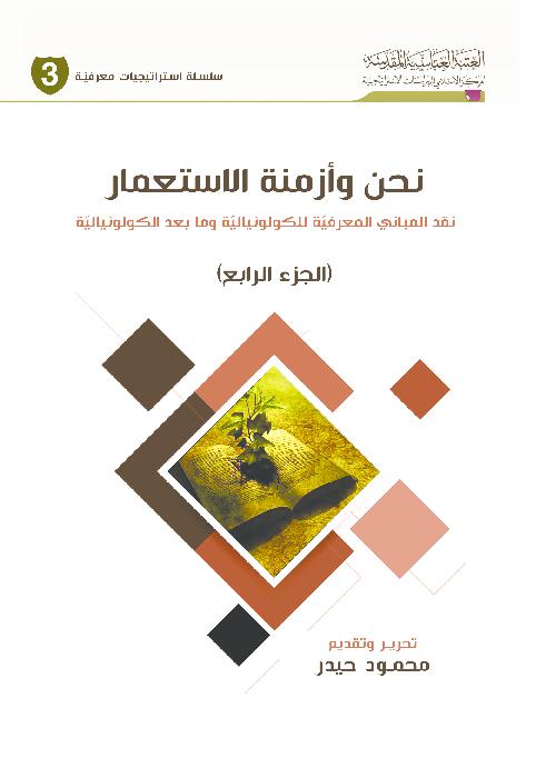 79ff3c71d98b3 PDF) نحن وأزمنة الاستعمار الجزء الرابع