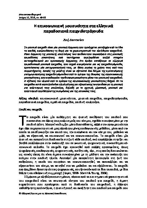 GE ψυγείο γραμμή νερού ΑΓΚΙΣΤΡΑ