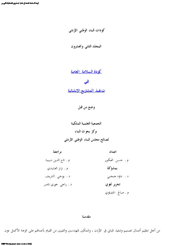 073724ca7 PDF) كودة السلامة العامة في تنفيذ المشاريع الانشائية/الفهرس | Sakha ...