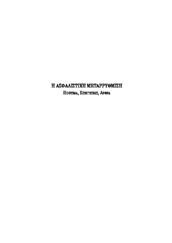 Ταξινόμηση χρονολογίων DK