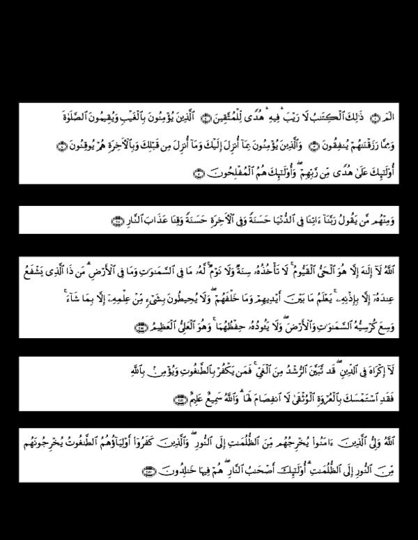 Pdf Ayat Hafazan Pt3 Kssm Balqisauzae Ali Academia Edu