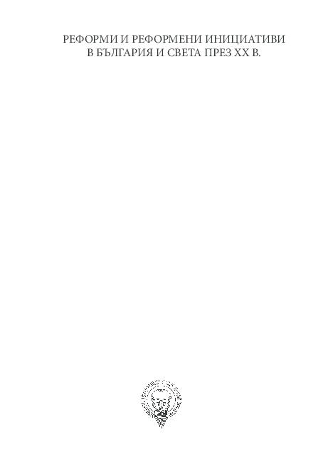 1e91115f126 PDF) BAEVA_Sbornik_Reformi.pdf | Iskra Baeva - Academia.edu