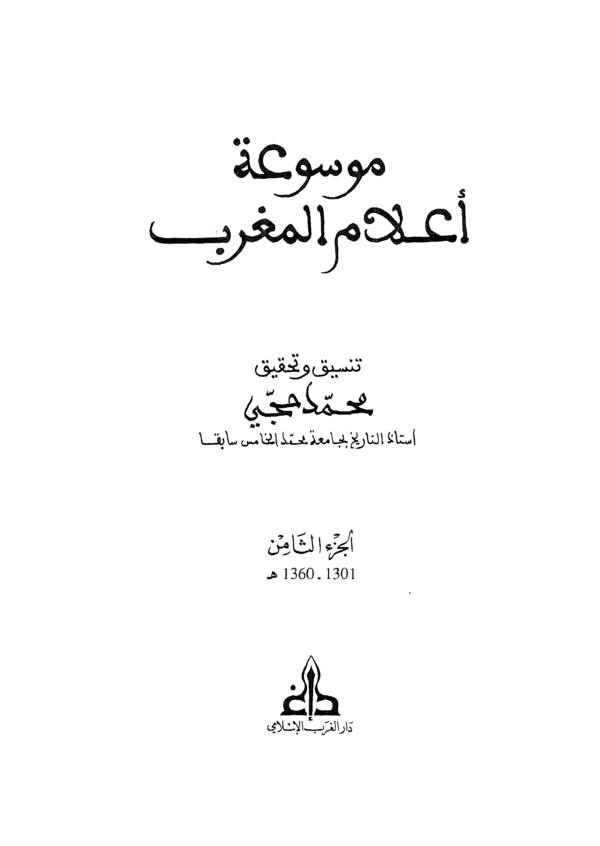 Pdf موسوعة أعلام المغرب ك Rissana Histoire Academia Edu
