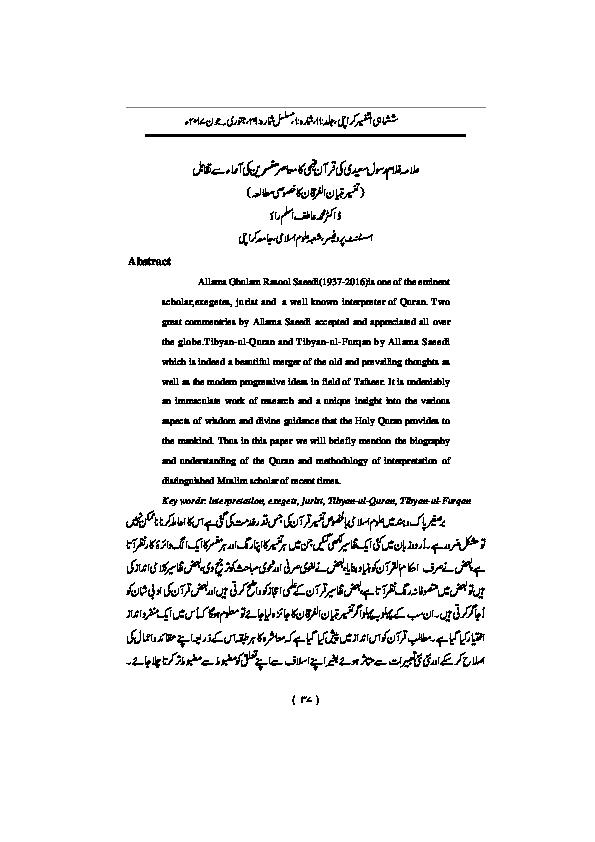 tibyan ul quran