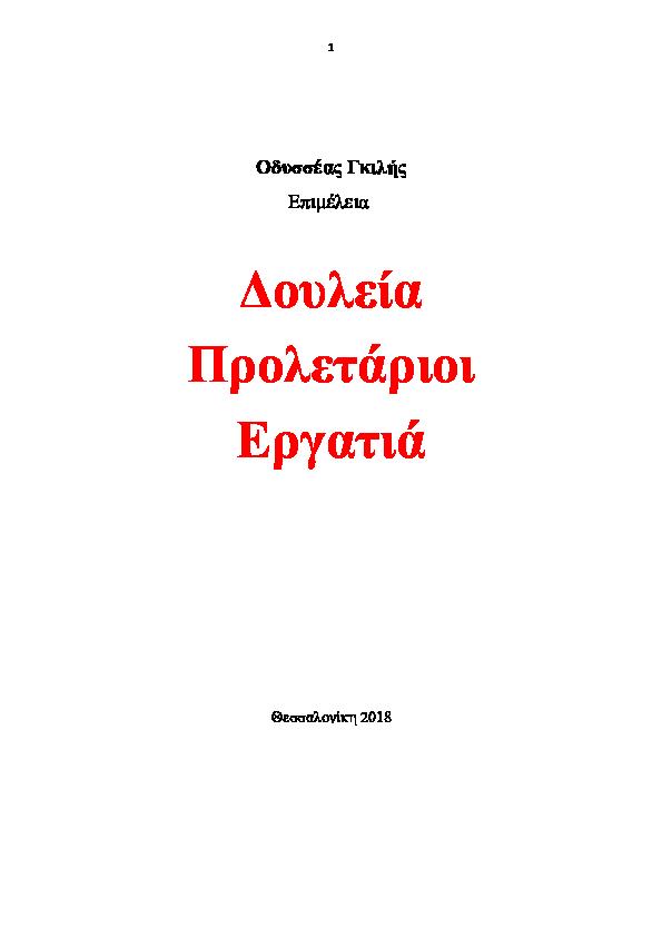 262d06ef8a6 DOC) Οδυσσέας Γκιλής. Προλετάριοι-Εργάτες-Φτωχοί Θεσσαλονίκη. 2018 ...