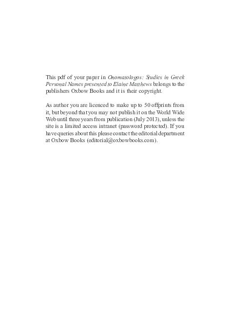 PDF) ONOMATOLOGOS pdf pdf   Charalampos Kritzas - Academia edu