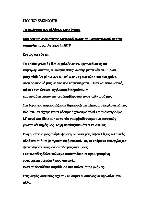854ed8f1fd48 ΓΕΩΡΓΙΟΥ ΧΑΤΖΗΚΩΣΤΗ ΟΝΟΜΑΤΑ.docx