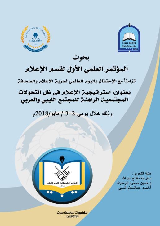 6adb762be86db PDF) المؤتمر العلمي الأول لقسم الإعلام.pdf