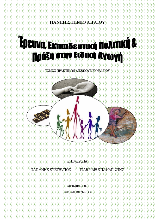2aaeed572d40 PDF) Έρευνα και Εκπαιδευτική Πράξη στην Ειδική Αγωγή ΙIΙ ...