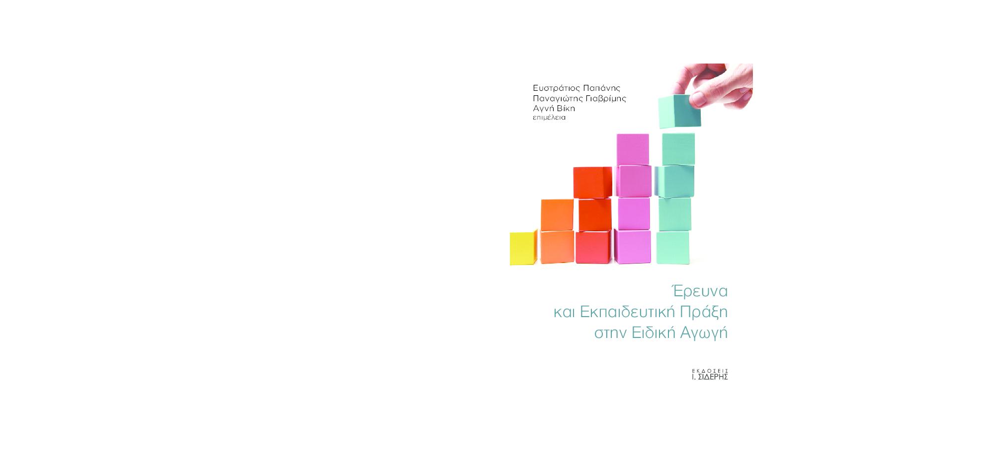 8a4ca201a90d PDF) Έρευνα και Εκπαιδευτική Πράξη στην Ειδική Αγωγή