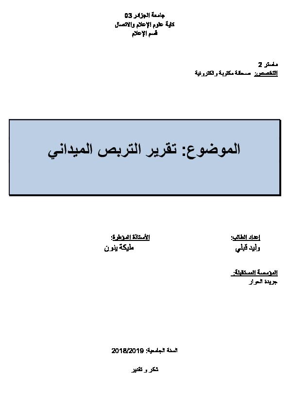 Doc تقرير التربص Walid Guebli Academia Edu