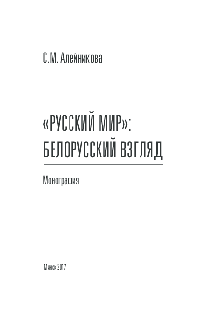 Pdf) диссертация кирпичева ае 3   alexander e kirpichev academia. Edu.