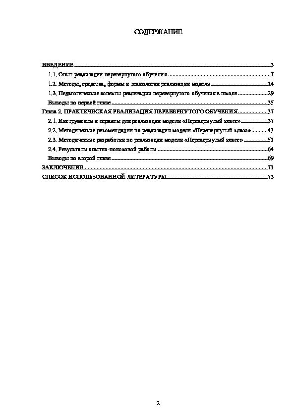 Методическая девушка модель работы с текстом работа в челябинске свежие для девушки