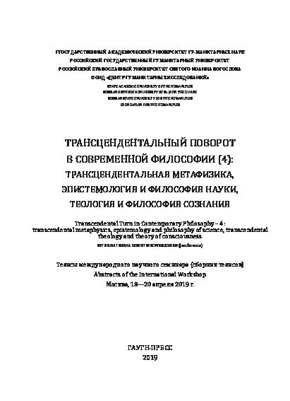 Pdf трансцендентальный поворот в современной философии 4