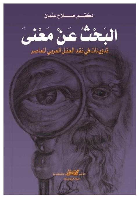 d85d104f2 PDF) البحث عن معنى - Searching for a Meaning | Salah Osman ...