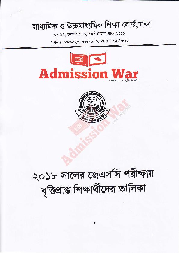 PDF) Dhaka Board JSC Scholarship Result PDF-Copy | Zubair