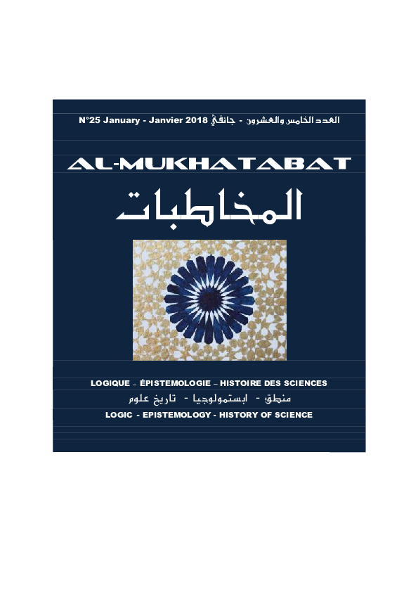 Pdf Inseparability Of Logic And Ethics Arabic John