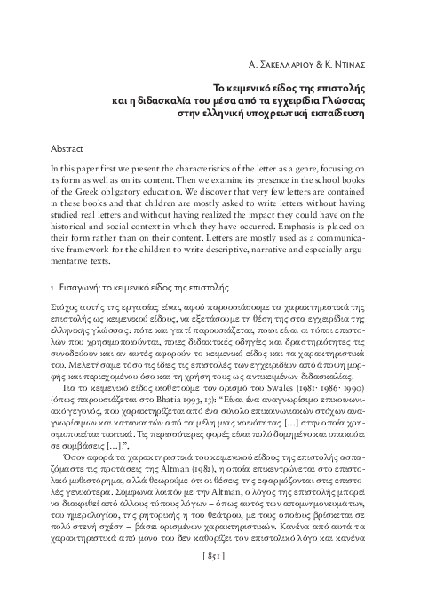 Εισαγωγή επιστολή dating ιστοσελίδα