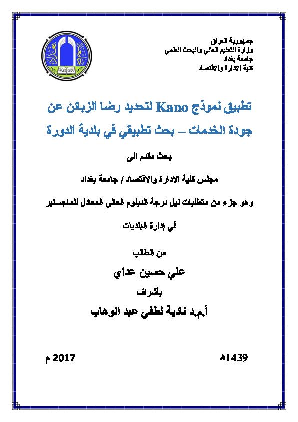 Pdf تطبيق نموذج لتحديدkano نموذج كانو رضا الزبائن عن جودة الخدمات بحث تطبيقي في بلدية الدورة Ali Adai Academia Edu