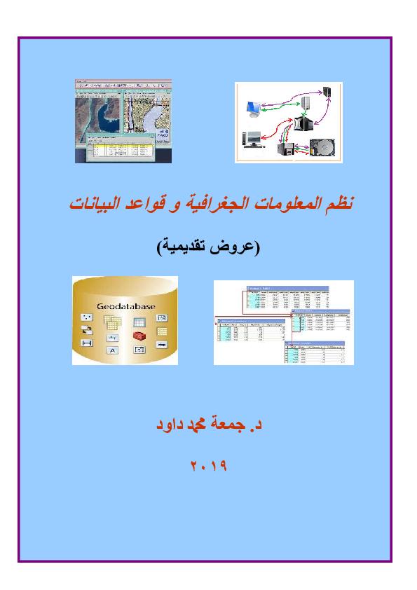 Pdf قواعد البيانات و نظم المعلومات الجغرافية Gis And Database In Arabic Gomaa Dawod Academia Edu