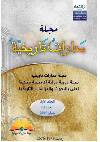 Pdf العدد الثاني مجلة مدارات تاريخية مجلة مدارات تاريخية مجلة دورية دولية محكمة Academia Edu