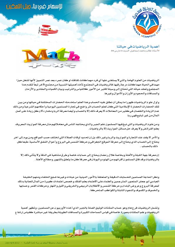 Pdf أهمية الرياضيات في حياتنا Ramadan Rashaideh Academia Edu