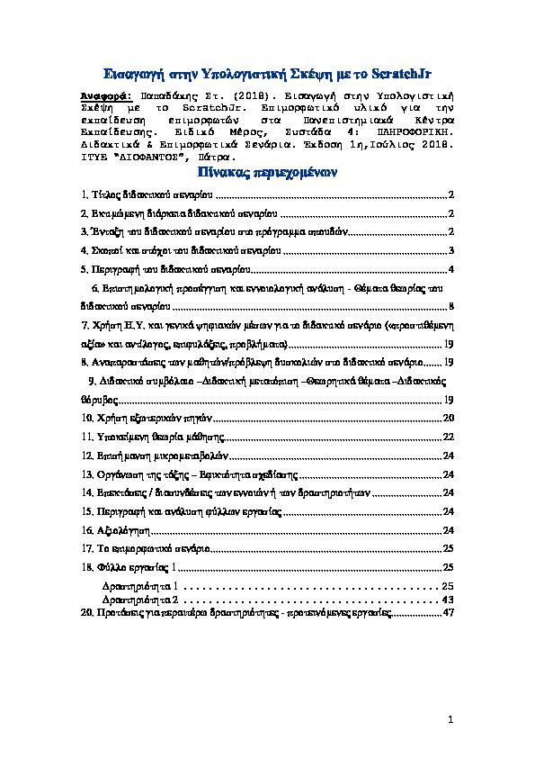 Αριθμητικός χρονολογίων γεωλογία