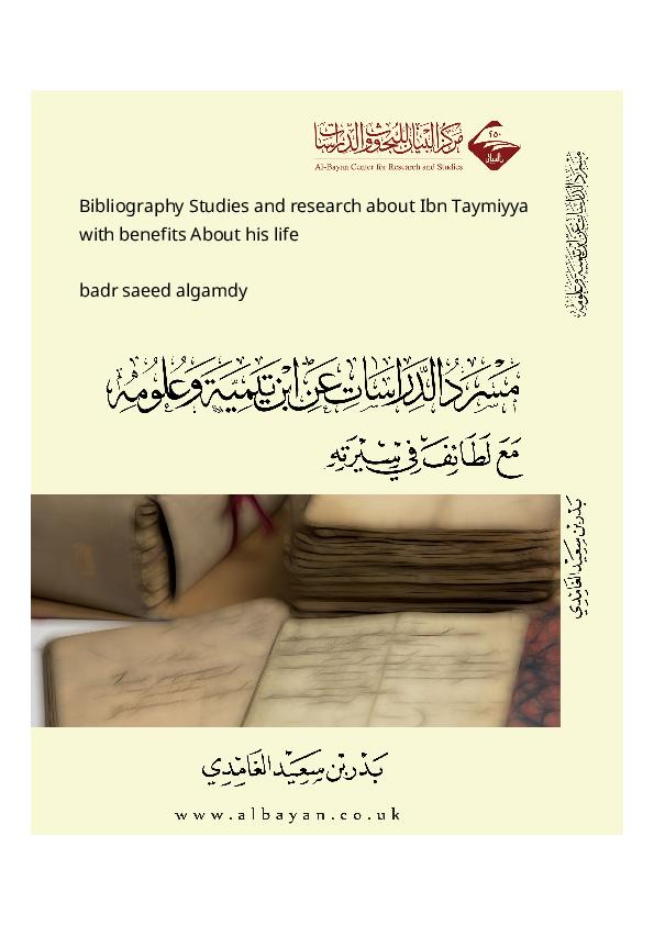 صفحات في علوم القراءات كتاب Wikiwand