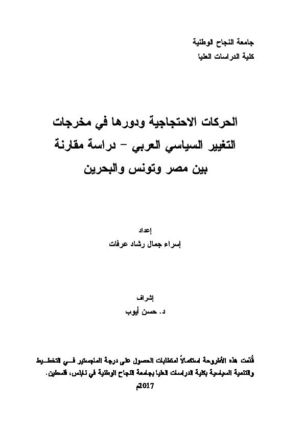 Pdf الحركات الاحتجاجية ودورها في مخرجات التغيير السياسي العربي دراسة مقارنة بين مصر وتونس والبحرين إسراء عرفات Academia Edu