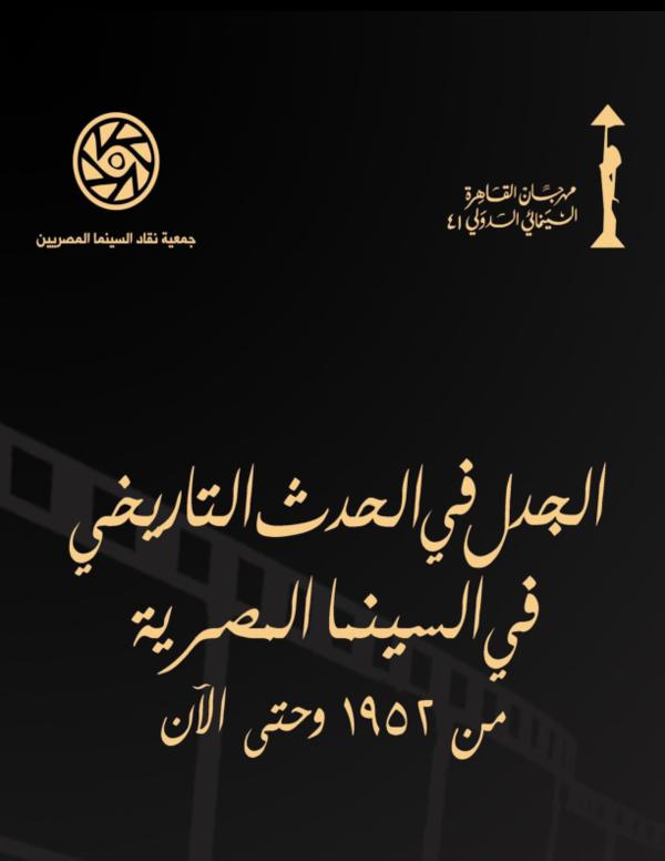 Pdf الجدل في الحدث التاريخي في السينما المصرية من 1952 وحتى الآن Aliaa Talaat Academia Edu