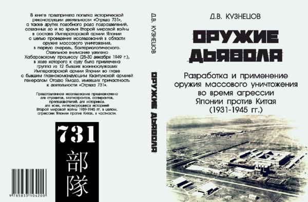 Фильм конвейер смерти отряд 731 скачать юбилей элеватора