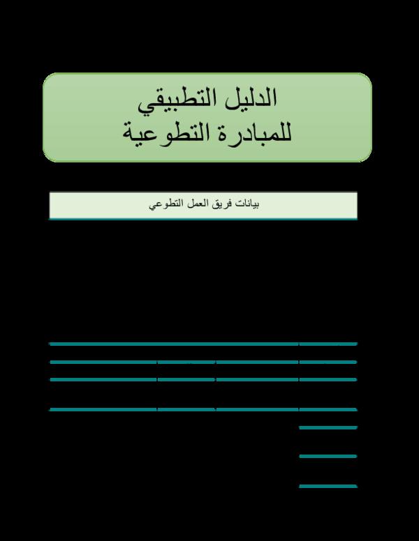 Doc الدليل التطبيقي للمبادرة التطوعية Sabreen Melhem Academia Edu