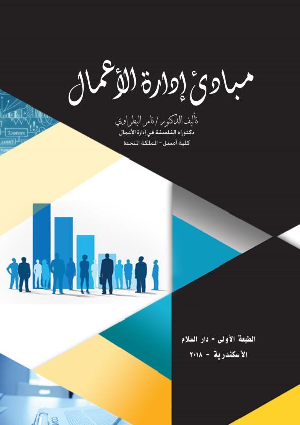 تحميل كتاب مبادئ إدارة الأعمال للدكتور أحمد الشميمري pdf