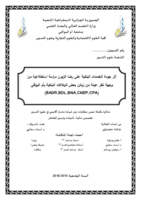 Pdf جودة الخدمات البنكية على رضا الزبون Lamis Lamia Academia Edu