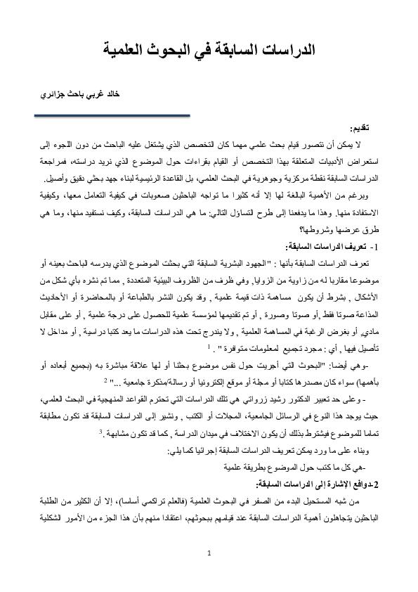Pdf الدراسات السابقة Khaled Soufi Academia Edu