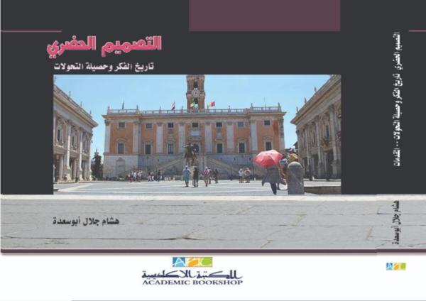 Pdf التصميم الحضري تاريخ الفكر وحصيلة التحولات Hisham Abusaada Academia Edu