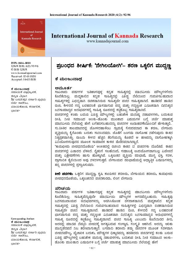 Kannada Research Papers Academia Edu