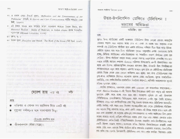 PDF) Television in the postcolonial context (essay in Bengali