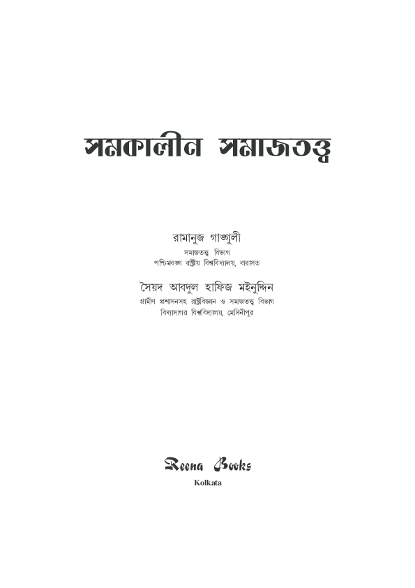 PDF) CONTEMPORARY SOCIOLOGY (IN BENGALI) | Prof  Ramanuj